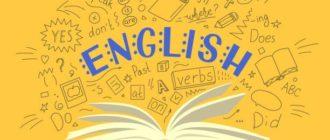 անգլերեն